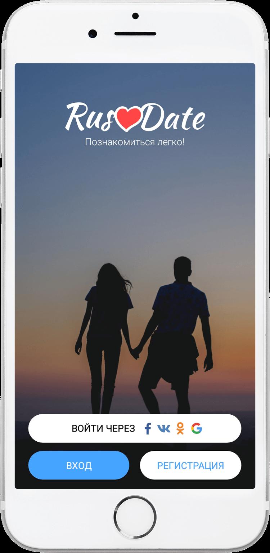 Скачать бесплатно приложение знакомства юргинское знакомства